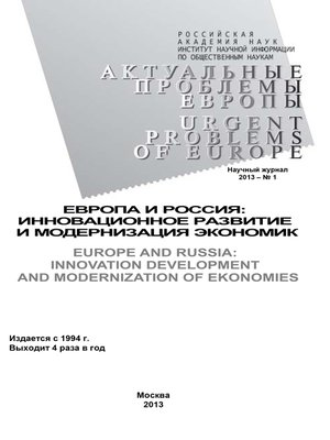 cover image of Актуальные проблемы Европы №1 / 2013