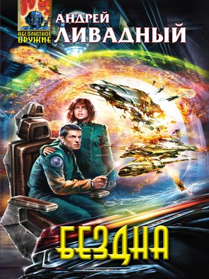 cover image of Бездна