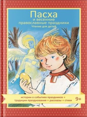 cover image of Пасха и весенние православные праздники