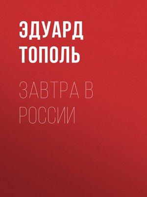 cover image of Завтра в России