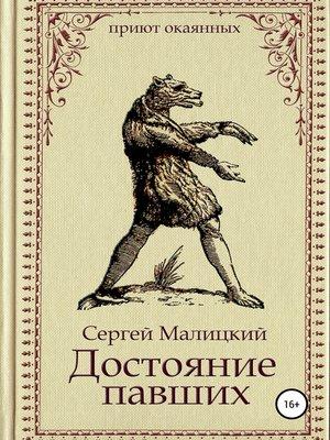 cover image of Достояние павших