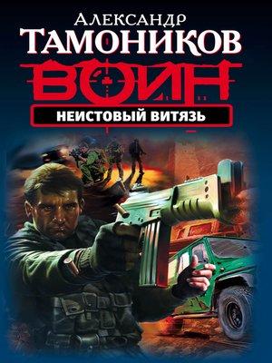 cover image of Неистовый витязь