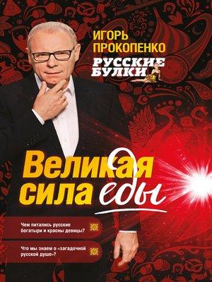 cover image of Русские булки. Великая сила еды