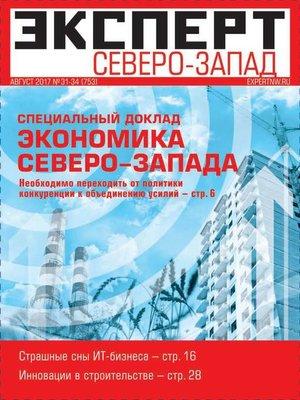 cover image of Эксперт Северо-запад 31-34-2017