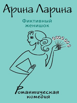 cover image of Фиктивный женишок