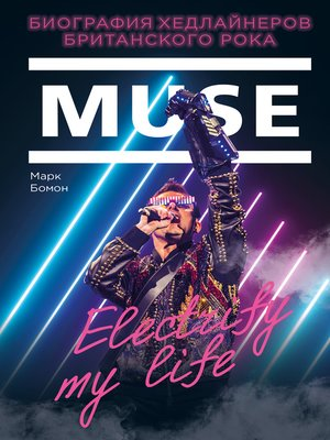 cover image of Muse. Electrify my life. Биография хедлайнеров британского рока