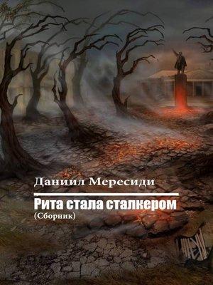 cover image of Рита стала сталкером. Сборник