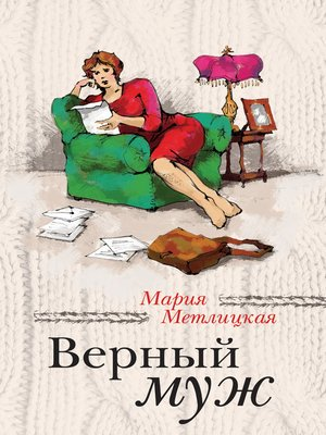 cover image of Верный муж (сборник)