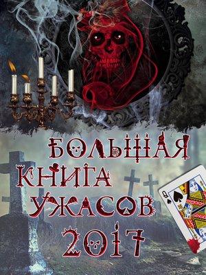 cover image of Большая книга ужасов 2017