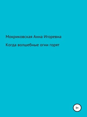cover image of Когда волшебные огни горят