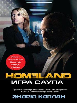 cover image of Homeland. Игра Саула