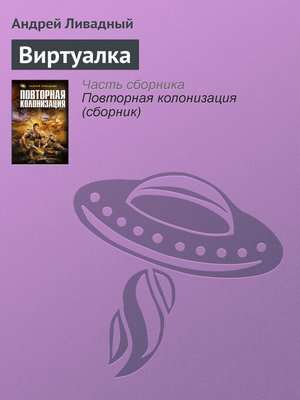 cover image of Виртуалка