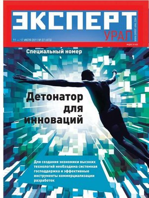 cover image of Эксперт Урал 27-2011