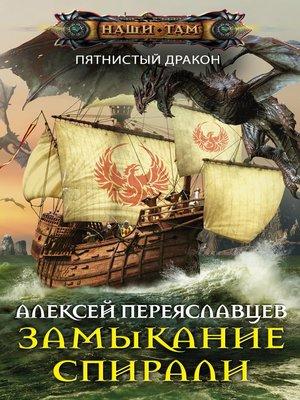 cover image of Замыкание спирали