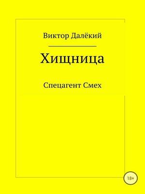 cover image of Хищница