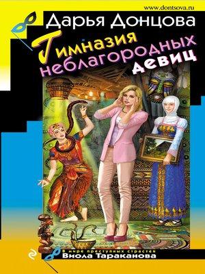 cover image of Гимназия неблагородных девиц