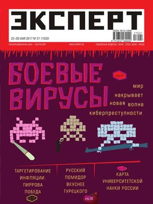 cover image of Эксперт 21-2017