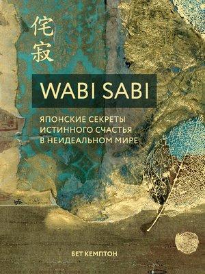 cover image of Wabi Sabi. Японские секреты истинного счастья в неидеальном мире