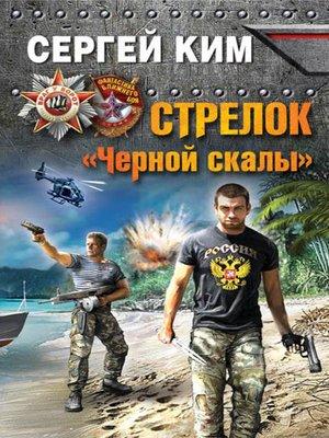 cover image of Стрелок «Черной скалы»