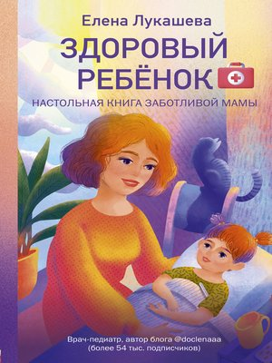cover image of Здоровый ребёнок. Настольная книга заботливой мамы
