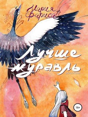 cover image of Лучше журавль