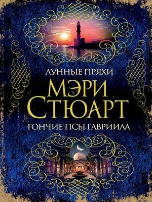 cover image of Лунные пряхи. Гончие псы Гавриила (сборник)