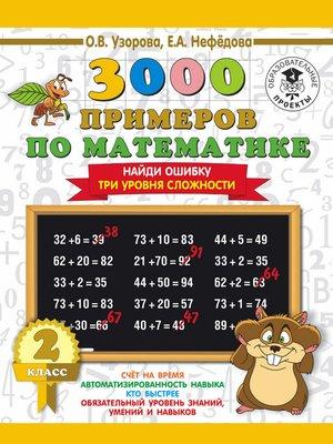 cover image of 3000 примеров по математике. 2 класс. Найди ошибку. Три уровня сложности