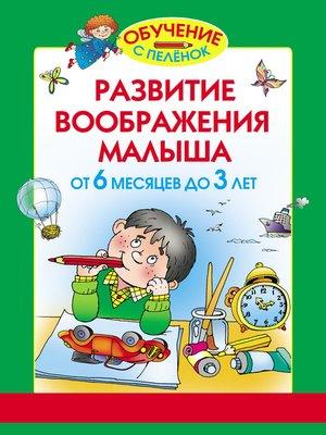 cover image of Развитие воображения малыша. От 6 месяцев до 3 лет