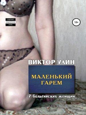 cover image of Маленький гарем