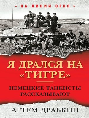 cover image of Я дрался на «Тигре». Немецкие танкисты рассказывают