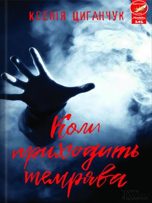 cover image of Коли приходить темрява