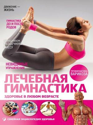 cover image of Лечебная гимнастика. Здоровье в любом возрасте