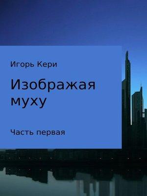 cover image of Изображая муху