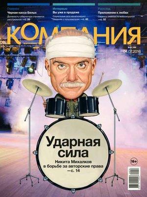 cover image of Компания 24-2016