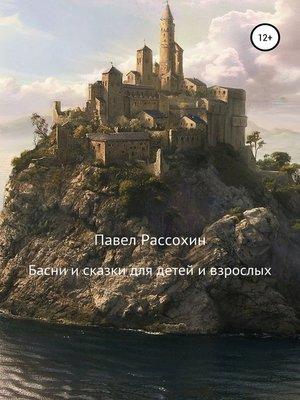 cover image of Басни и сказки для детей и взрослых