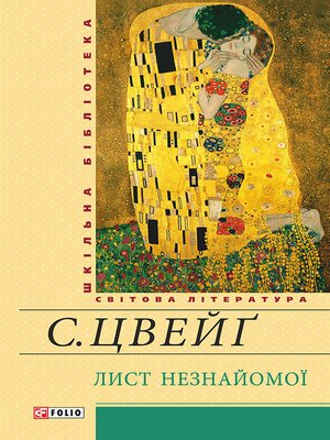 cover image of Лист незнайомої (збірник)