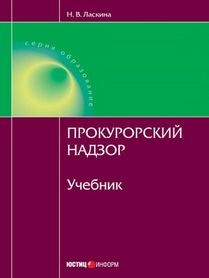 cover image of Прокурорский надзор