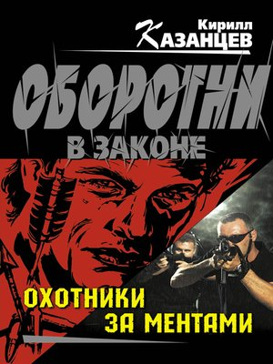 cover image of Охотники за ментами