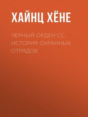 cover image of Черный орден СС. История охранных отрядов