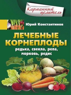 cover image of Лечебные корнеплоды. Редька, свекла, репа, морковь, редис