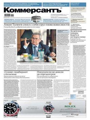 cover image of Коммерсантъ (понедельник-пятница) 55/М-2018