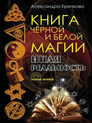 cover image of Книга Черной и Белой магии. Иная Реальность