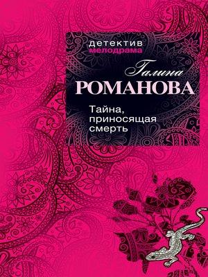 cover image of Тайна, приносящая смерть