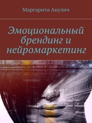 cover image of Эмоциональный брендинг инейромаркетинг