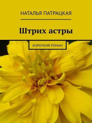cover image of Штрих астры. Короткий роман