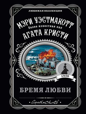 cover image of Бремя любви