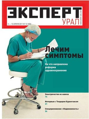 cover image of Эксперт Урал 13-2011