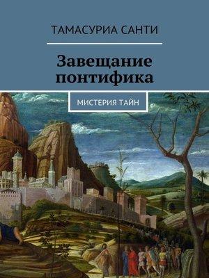cover image of Завещание понтифика. Мистериятайн