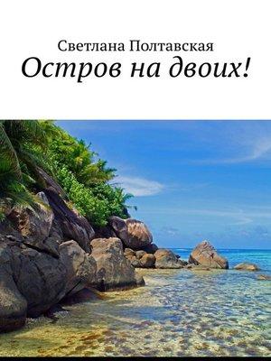 cover image of Остров надвоих!