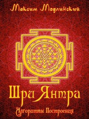 cover image of Шри Янтра. Алгоритмы построения